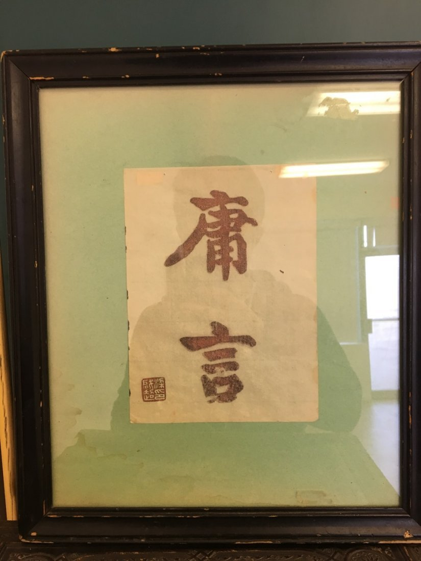 Chinese Calligraphy, Two Words on Paper