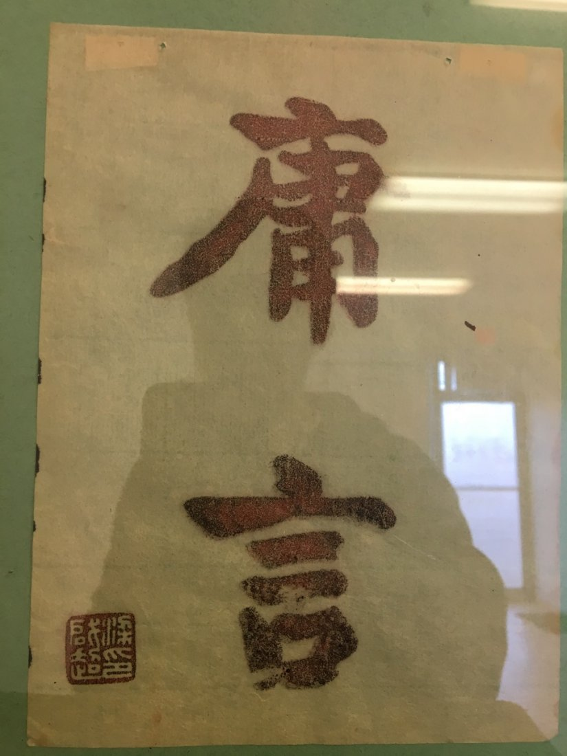 Chinese Calligraphy, Two Words on Paper - 2