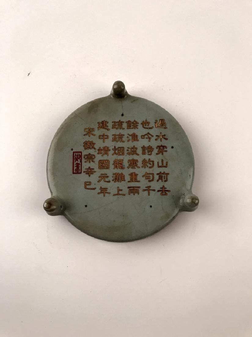 Chinese Yu Yao Brush Washer - 5