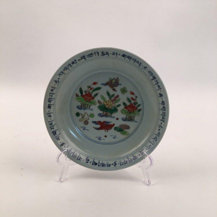 chinese Wucai Plate - 3