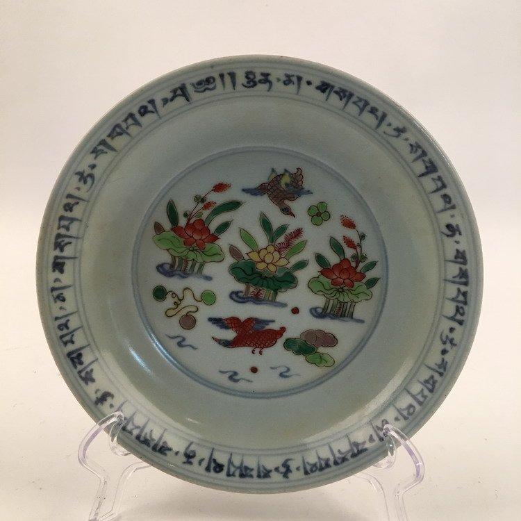 chinese Wucai Plate - 4