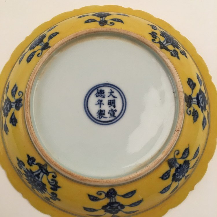 Chinese Blue and Yellow Dish - 4