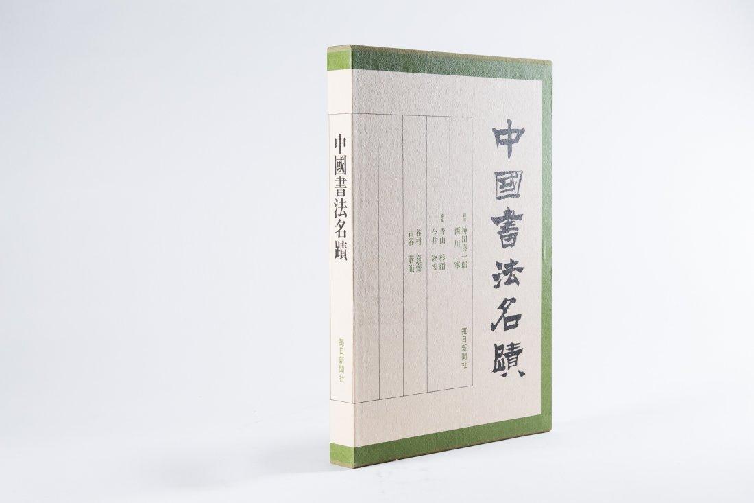 A BOOK OF ZHONGGUOSHUFAMINGJI