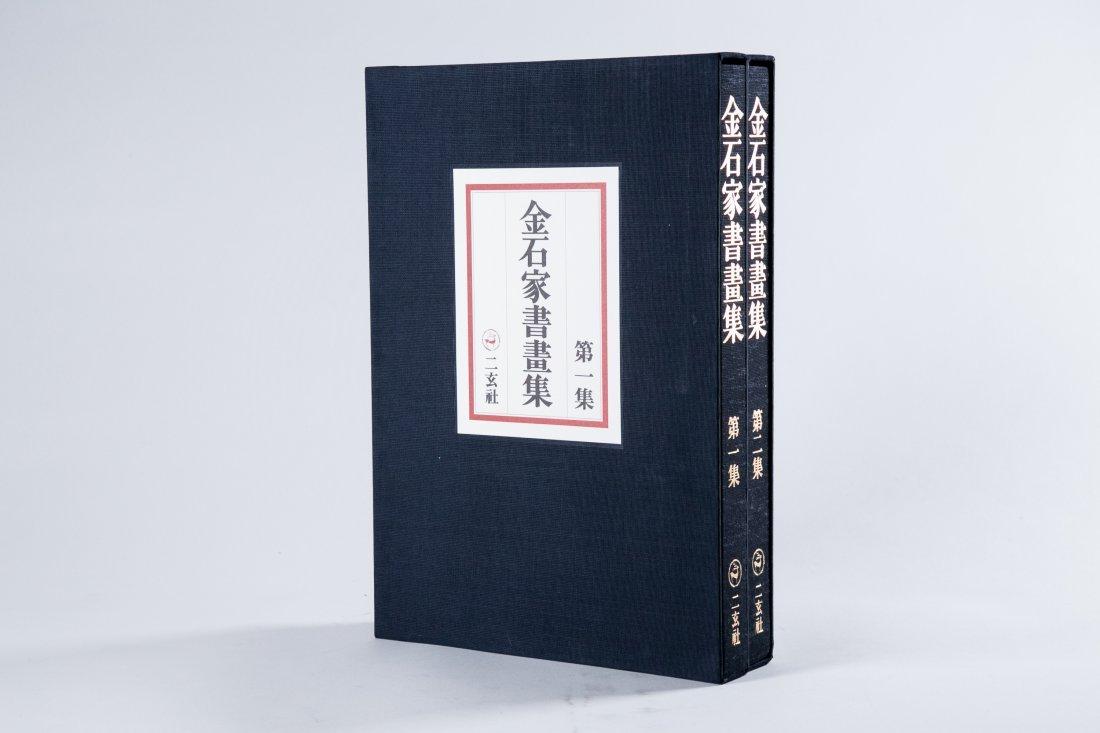 A SET OF TWO BOOKS OF JINSHIJIASHUHUAJI
