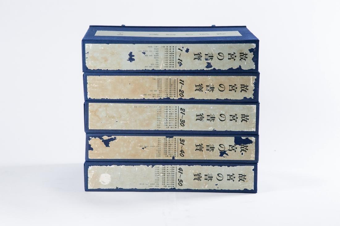 A SET OF FIVE BOXES OF GUGONGDESHUBAO