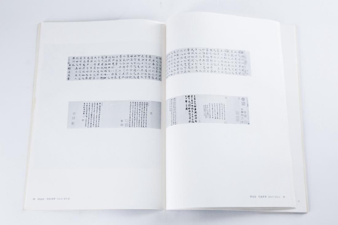 A SET OF FIVE BOXES OF GUGONGDESHUBAO - 2