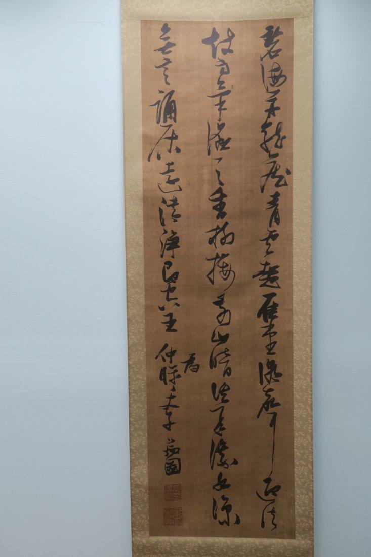 ZHANG RUITU (1570-1644), POEM