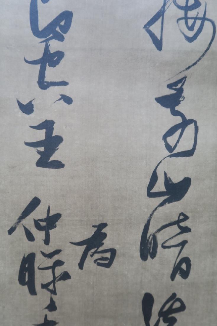 ZHANG RUITU (1570-1644), POEM - 2