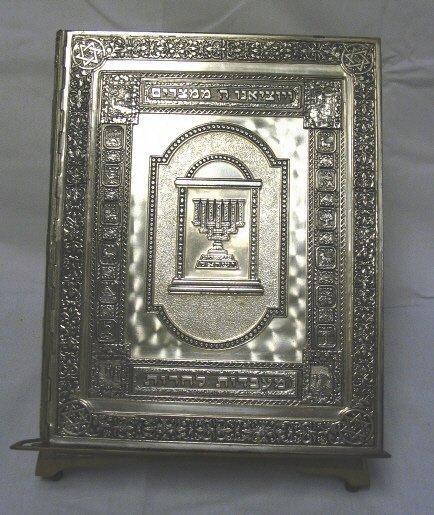 105: JUDAIC BOOK. THE HAGGADAH