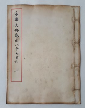 An old Chinese book