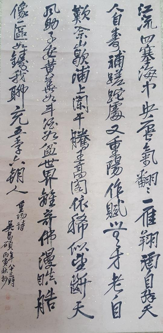 Chinese Calligraphy Scrolls ,Wu Changshuo(1844-1927)