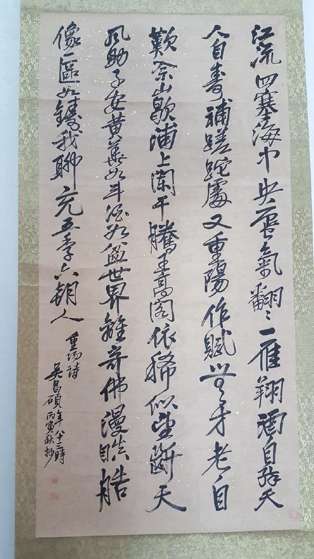 Chinese Calligraphy Scrolls ,Wu Changshuo(1844-1927) - 2
