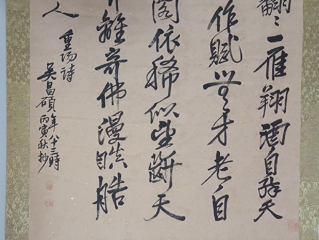 Chinese Calligraphy Scrolls ,Wu Changshuo(1844-1927) - 3