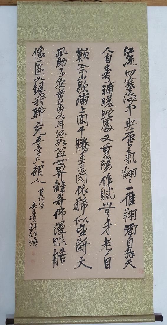 Chinese Calligraphy Scrolls ,Wu Changshuo(1844-1927) - 5