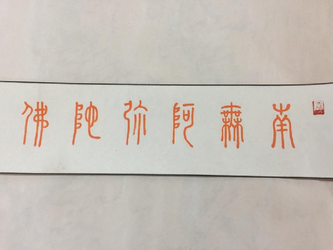 Chinese Calligraphy Scrolls,Hong Yi(1880-1942) - 2