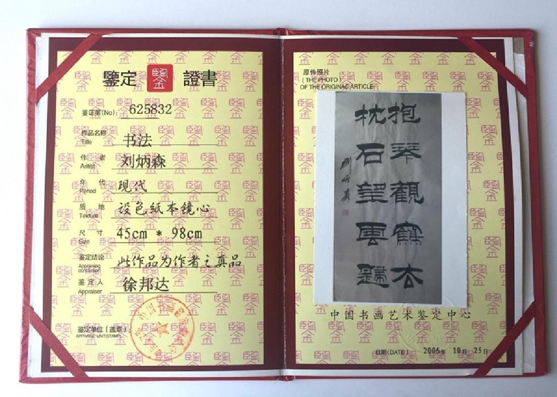 Chinese Calligraphy ,Liu Binsen(1937-2005) - 5