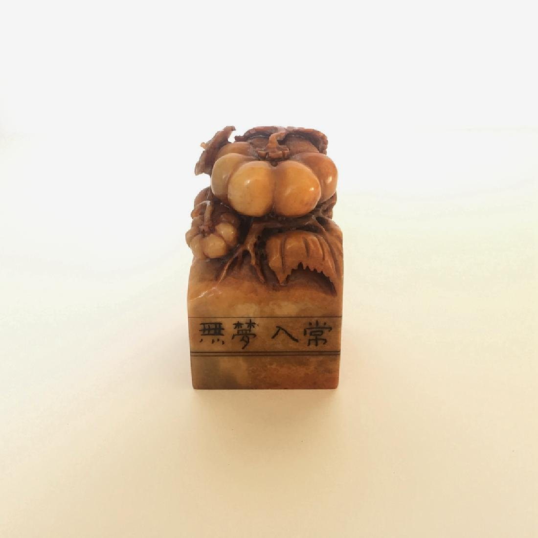 Chinese Carved Tiang Huang Seal