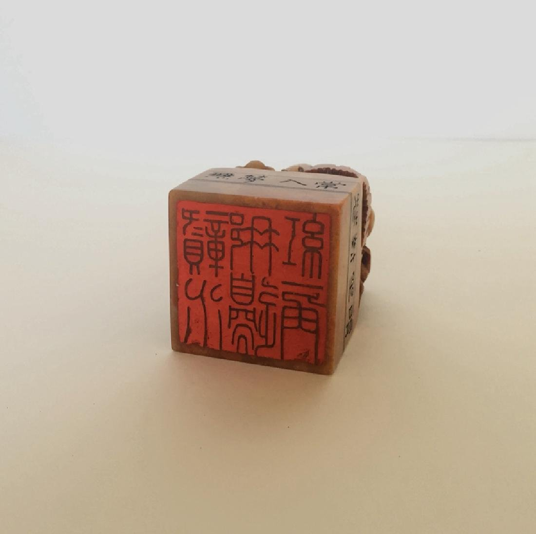 Chinese Carved Tiang Huang Seal - 5