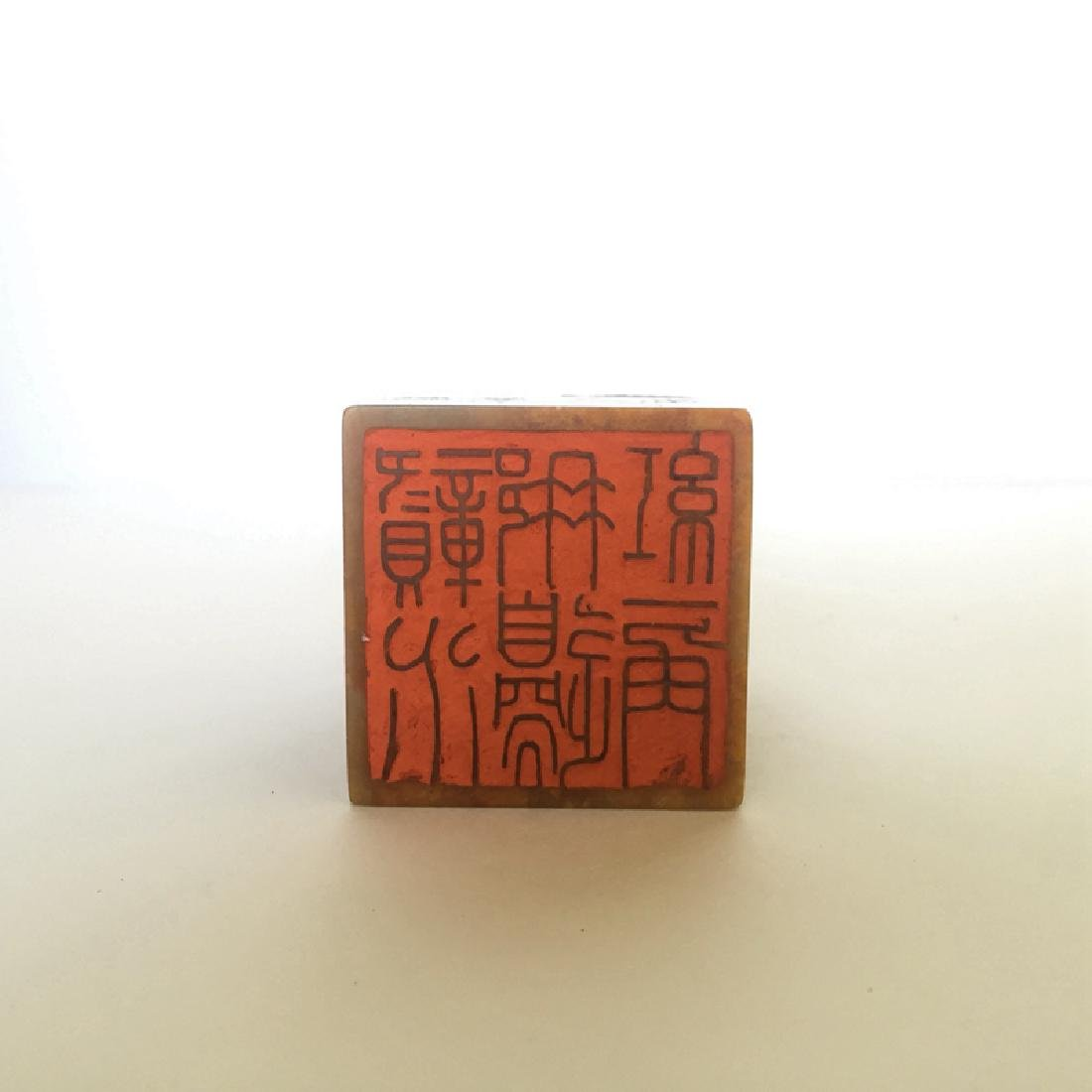 Chinese Carved Tiang Huang Seal - 6