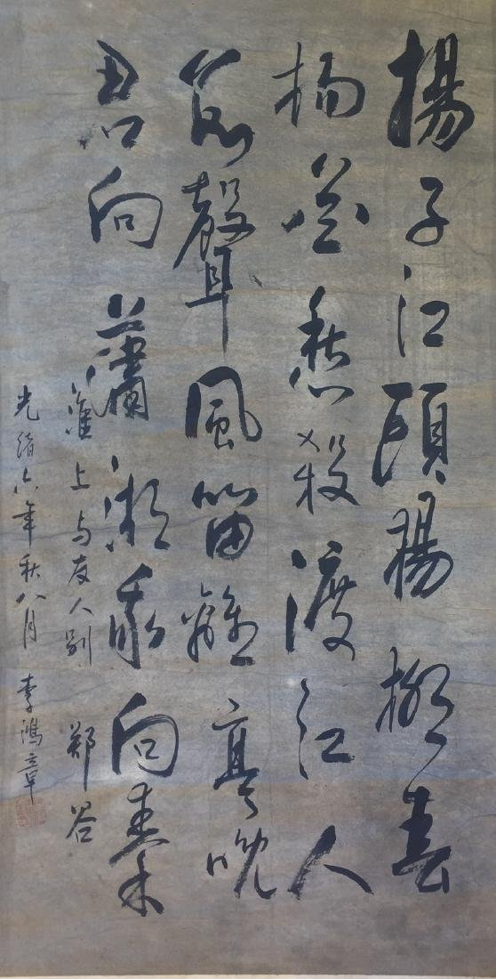 Chinese Scroll Calligraphy,Li Hongzhang(1823-1901)