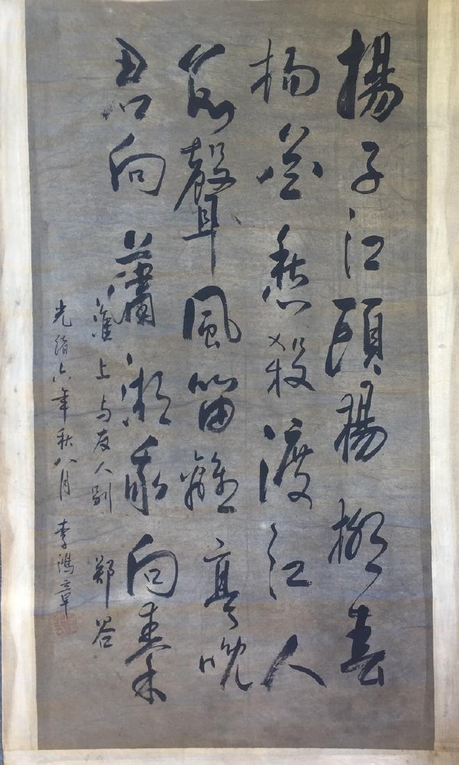 Chinese Scroll Calligraphy,Li Hongzhang(1823-1901) - 2