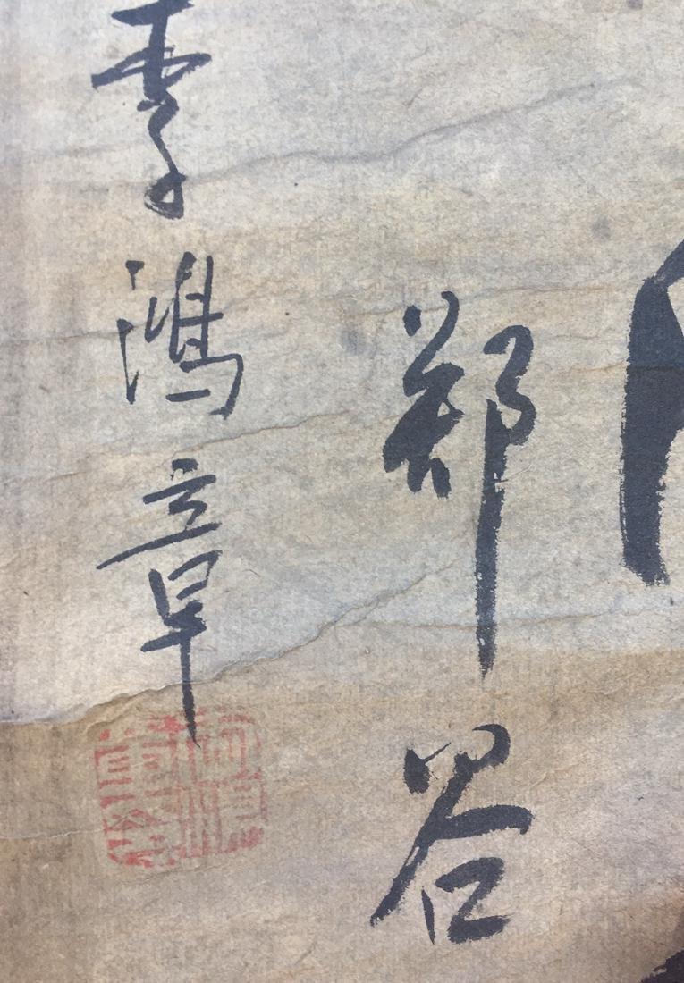 Chinese Scroll Calligraphy,Li Hongzhang(1823-1901) - 4