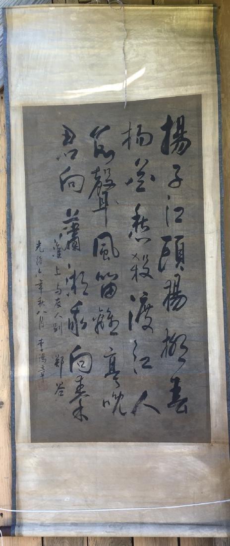 Chinese Scroll Calligraphy,Li Hongzhang(1823-1901) - 5