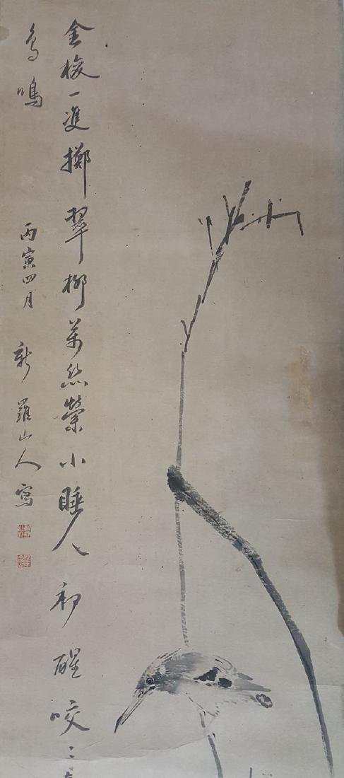 Chinese Scroll Painting,Xin Luo Shan Ren(1682-1756) - 2