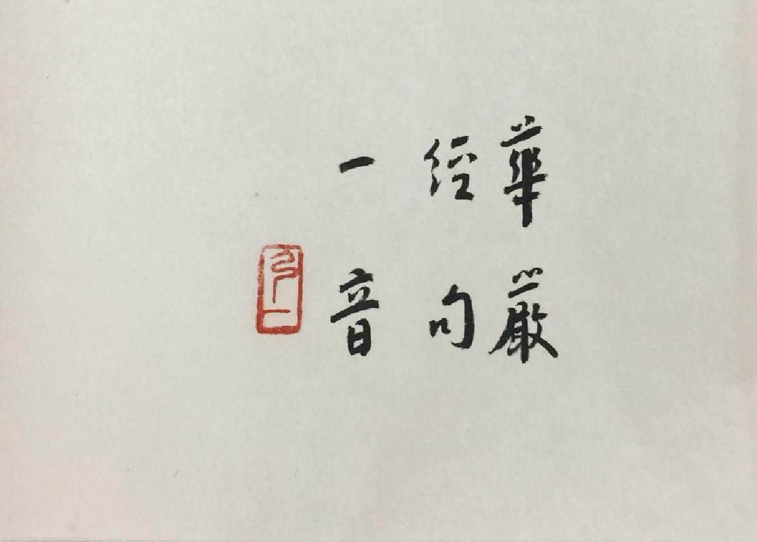 Chinese Calligraphy Scrolls,Hong Yi(1880-1942) - 6