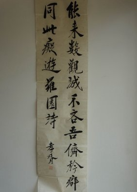 Old Chinese Calligraphy Manuscript