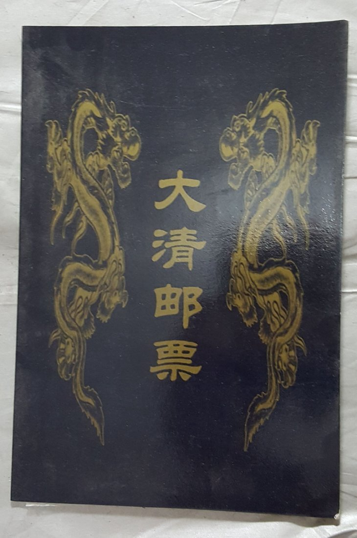 Old Chinese stamps - 5