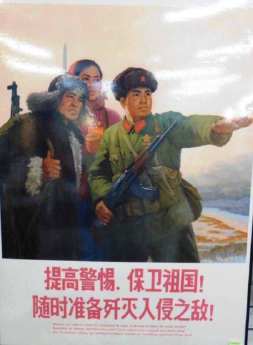 CHINESE ARMY MILITARY POSTER