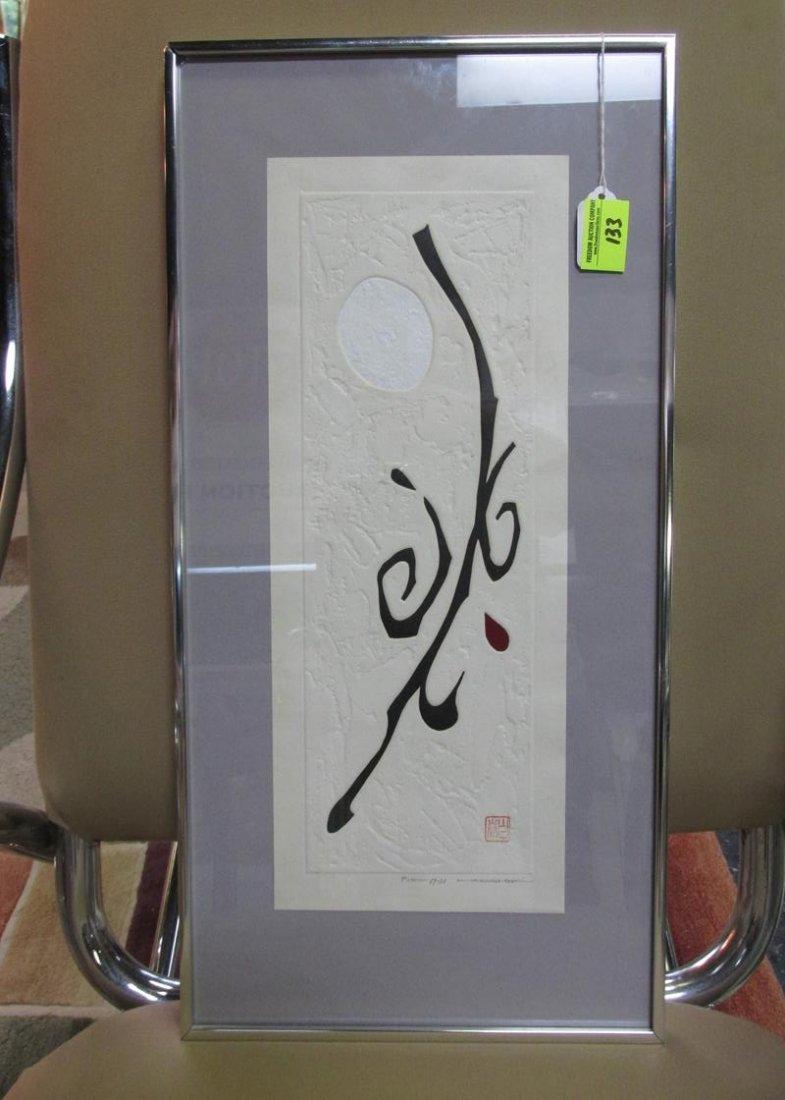 """HAKU MAKI, JAPAN, """"POEM 69-30"""", PENCIL SIGNED"""