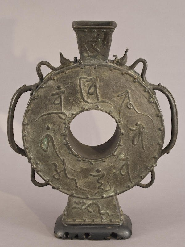 18: Chinese Ming Dynasty bronze moon flask
