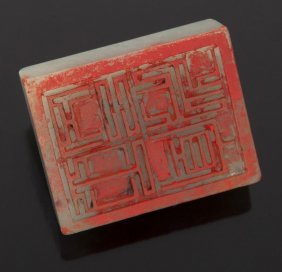 Chinese Carved Jade Seal.