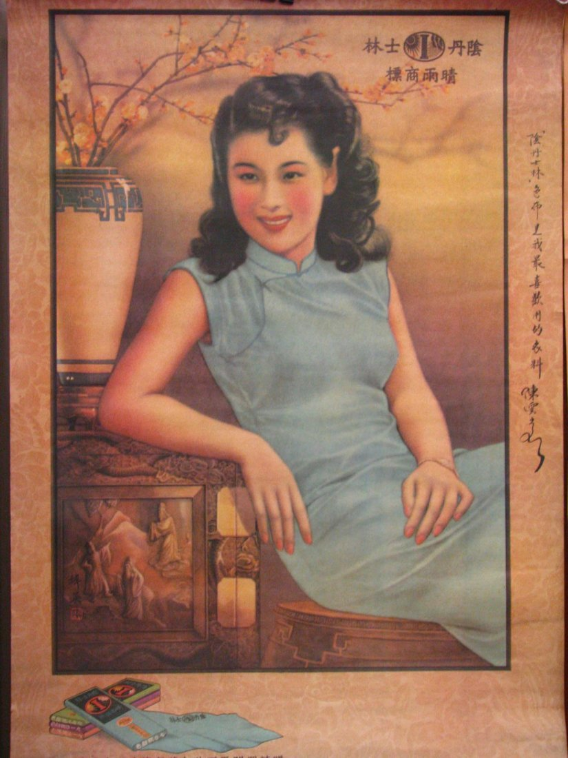 Group of Four Antique Chinese Advertising Posters - 2