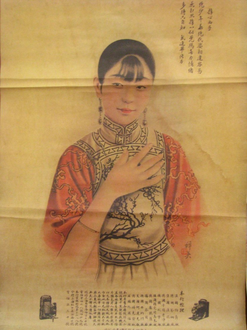 Group of Four Antique Chinese Advertising Posters - 3