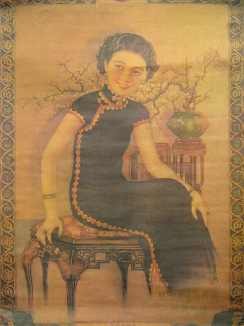 Group of Four Antique Chinese Advertising Posters - 5