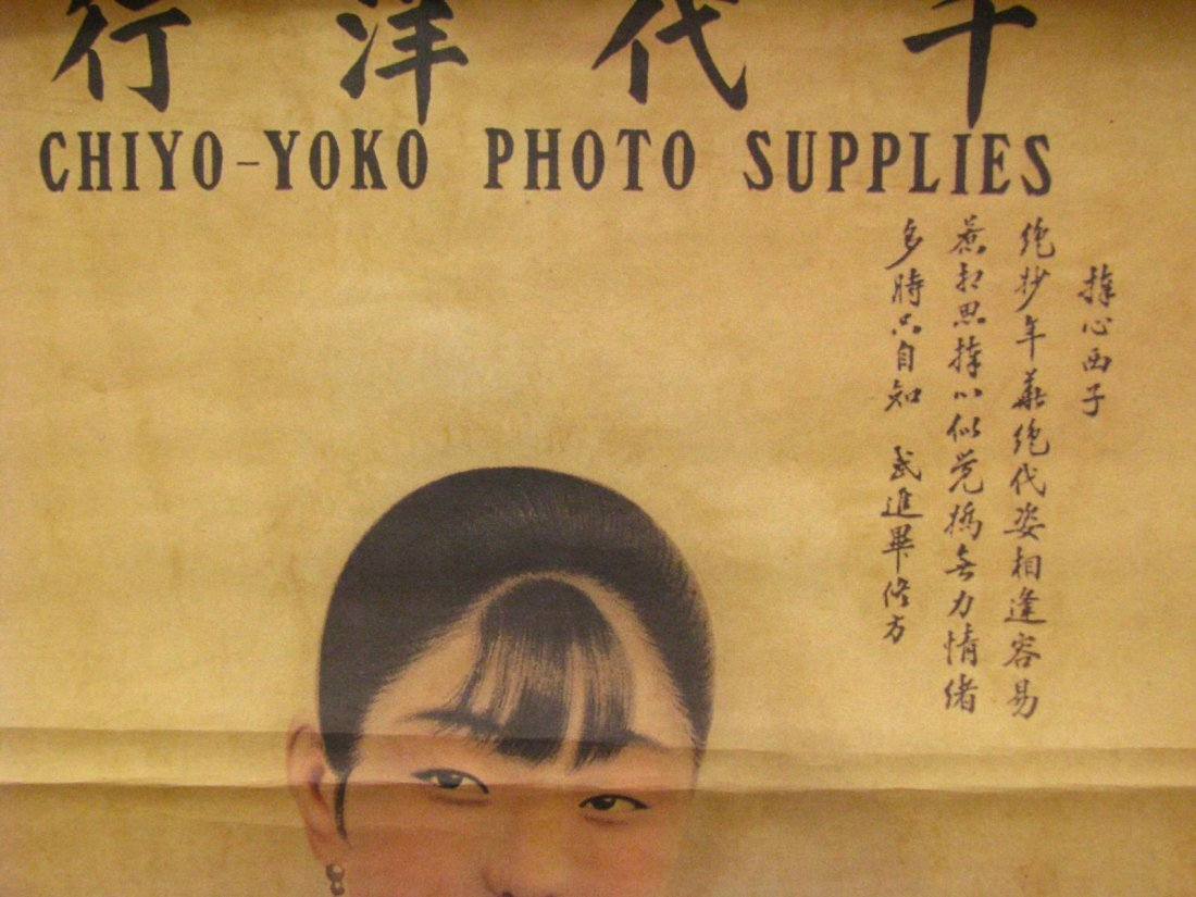 Group of Four Antique Chinese Advertising Posters - 6