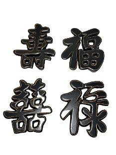 CHINESE CHARACTERS WALL DECORATIONS LOT OF 4 675