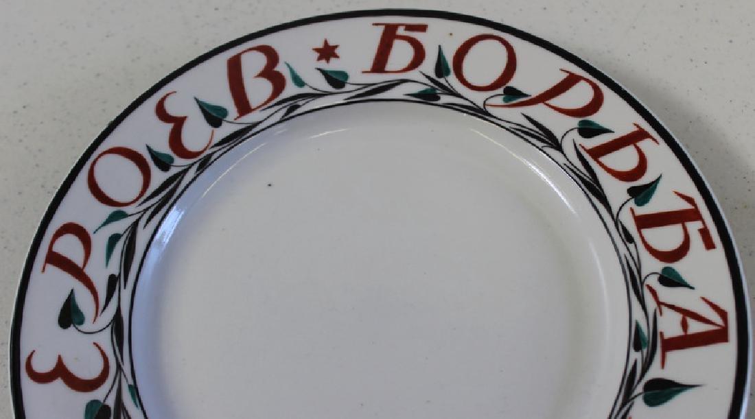 A Russian / Soviet Propaganda Plate - 3