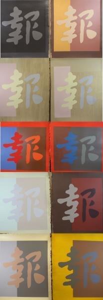 "CHRYSSA, Vardea. ""Chinatown"" Set of 10 Color"