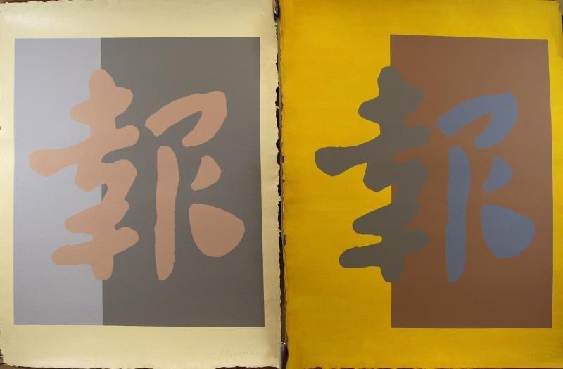 "CHRYSSA, Vardea. ""Chinatown"" Set of 10 Color - 2"