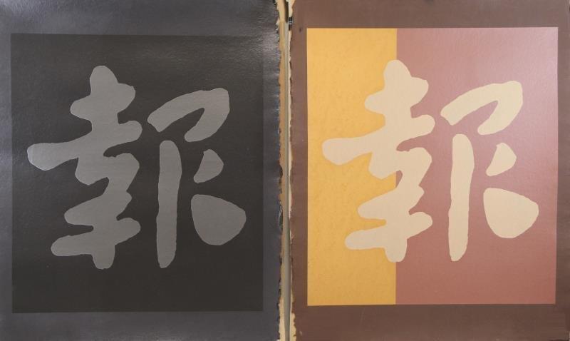 "CHRYSSA, Vardea. ""Chinatown"" Set of 10 Color - 6"