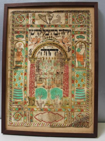 An Antique Italian Menorah Shviti Watercolor