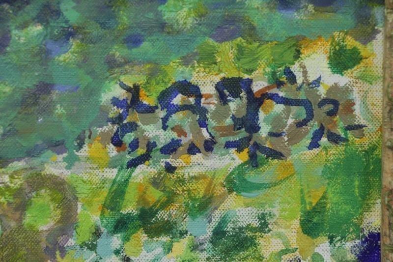 """KIMOURA. Oil on Canvas. """"Bois de Boulogne"""" 1956. - 5"""
