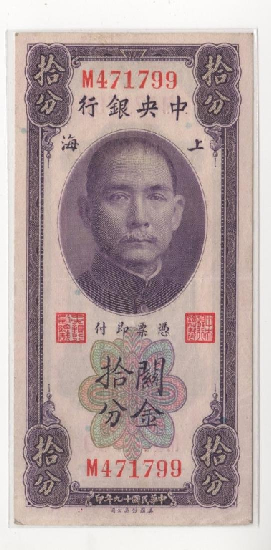 China (Republic?) paper money 1930 10 cents