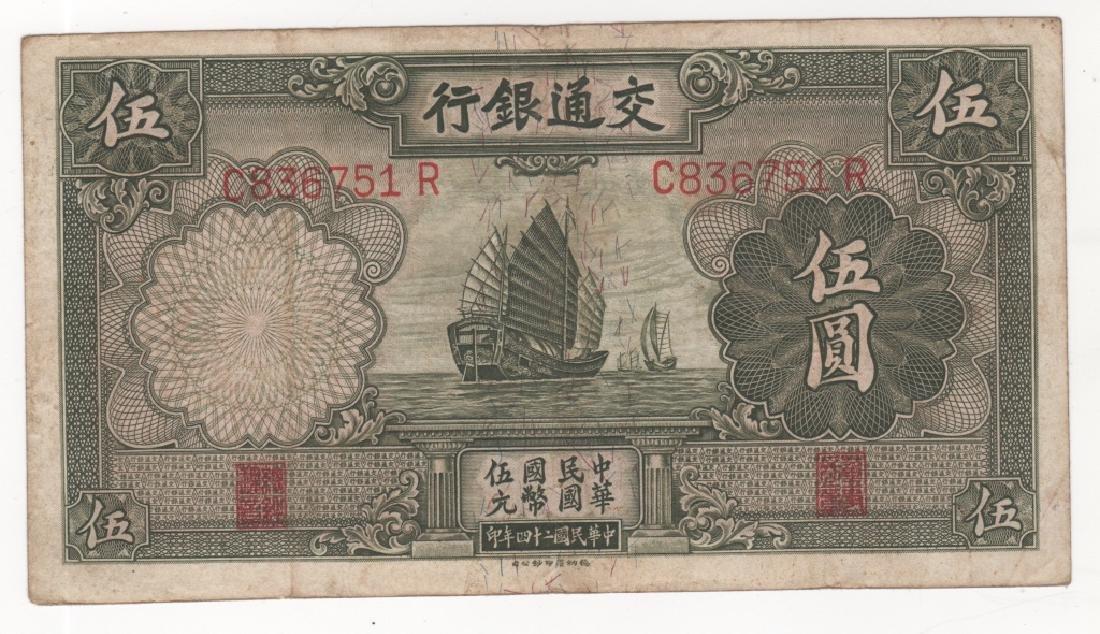 China paper money 1935 5 Yuan