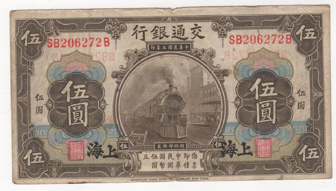 China paper money 1914 5 Yuan