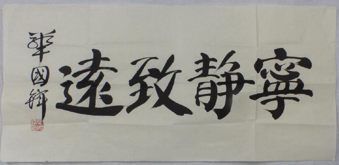 HUA GUOFENG CALLIGRAPHY INK ON PAPER